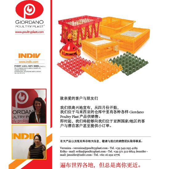 Malaysia: a wide selection of Giordano Poultry Plast products